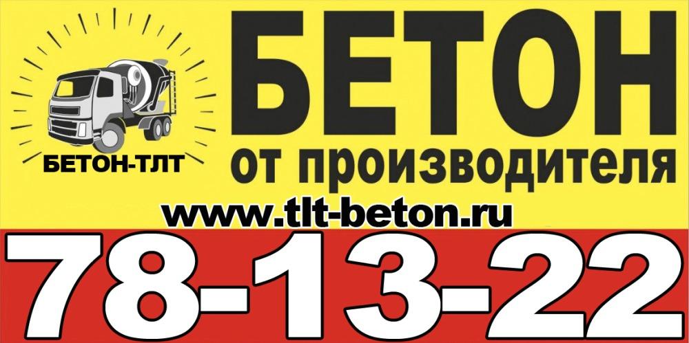 Производство, продажа и доставка товарного бетона и цементного раствора, цена, купить в Тольятти и Самарской области.
