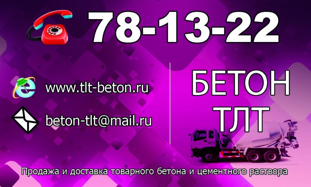 Бетон в Тольятти контакты