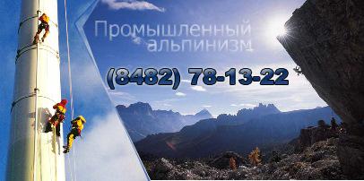 Промышленный альпинизм в Тольятти