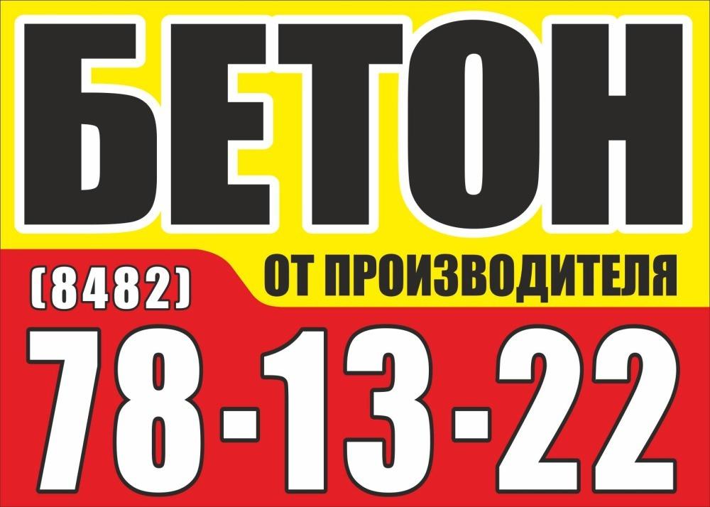 Бетон и раствор в Тольятти